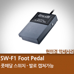 SW-F1 Foot Pedal